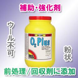 O2プラス (補助洗剤)