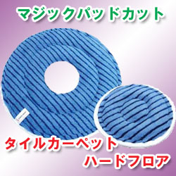 マジックパットカット (カーペット/石材)