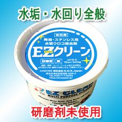 EZクリーン(水回り/研磨用)