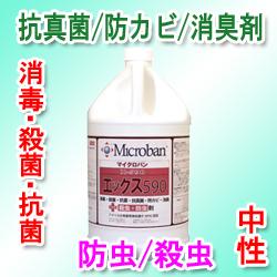 エックス590(中性/防虫・殺虫)