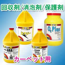 特殊洗剤 消泡剤 強化剤