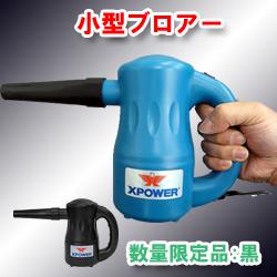 ソニカル XPOWER エアダスター A-2 青/黒(数量限定色)