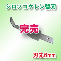 ステン刃シロッコケレン替刃6mm