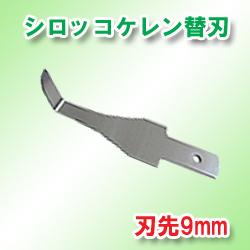 ステン刃シロッコケレン替刃9mm