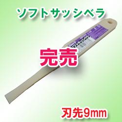 ソフトサッシベラ(刃先9mm)