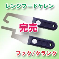 替刃式サッシベラ・刃/柄(Clean-D)