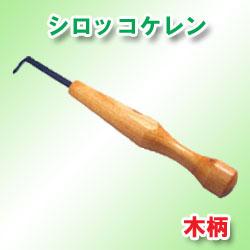 シロッコケレン木柄(Clean-D)