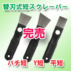 短スクレーパー替刃式(平短/Y短/バチ短)