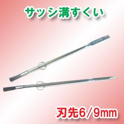 ミゾスキ(6mm/9mm)