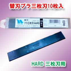 ナルビー替刃プラ三枚刃HARD(10枚入)