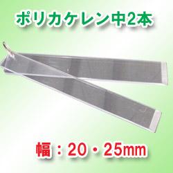 ポリカ樹脂ケレン2本セット(20/25mm)