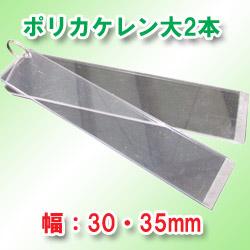 ポリカ樹脂ケレン2本セット(30/35mm)