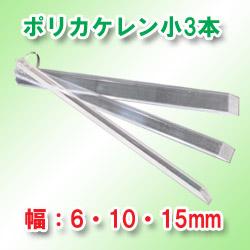 ポリカ樹脂ケレン3本セット(6/10/15mm)