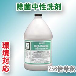 GSハイディルーション除菌クリーナー256