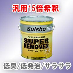 スーパーリムーバーZ(超強力はく離剤)
