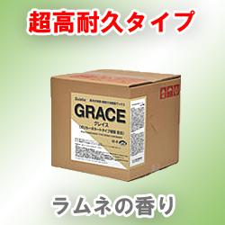 グレイス(超耐久性タイプ)