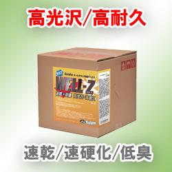 ウェルZ18L(高光沢/高濃度/耐久性)