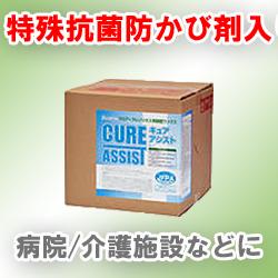 キュアアシスト18L(高光沢/耐久タイプ)