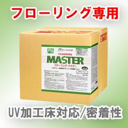 フローリングマスター18L(UV塗装/加工対応)
