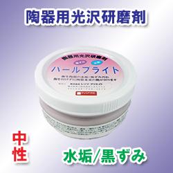 パールブライト300g<(練状・陶器用光沢研磨剤)