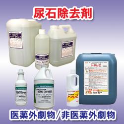 尿石除去剤 (劇物/劇物外)