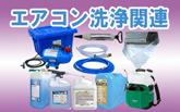 エアコンポンプ 洗浄シート アルミフィン洗剤 アルミフィンリンス 噴霧器
