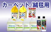 カーペット洗剤 前処理剤 リンス剤