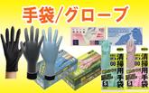 ゴム手袋 使い捨て手袋 ニトリル手袋