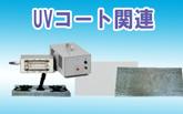 UV用ラーグ