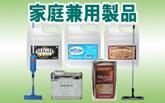 家庭で使えるワックス 洗剤 小道具