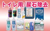 トイレ用 酸性 中性 アルカリ性 尿石