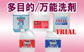 色々な場所で使える万能洗剤 日本製品 海外製品