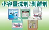 小容量剥離剤 洗剤 中和剤 光沢復元剤