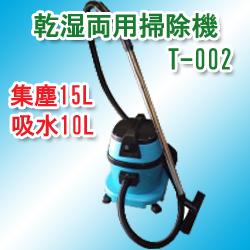 小型乾湿掃除機 (T-002)