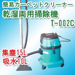 小型カーペット掃除機 (T-002C)