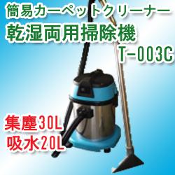 中型カーペット掃除機 (T-003C)