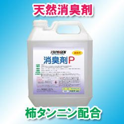 消臭剤P(柿タンニン配合)