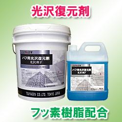 光沢剤F(光沢復元剤)