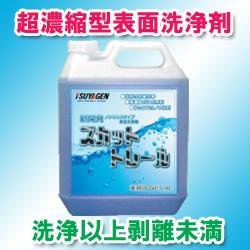 表面洗浄剤 (剥離未満)