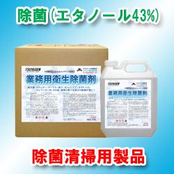 業務用衛生除菌剤(清掃用)