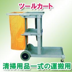 ツールカートC-006