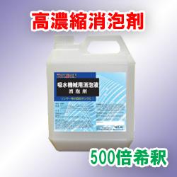 消泡剤(吸水機械用製品)