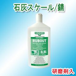 ウンガーラブアウト RubOut0.5L