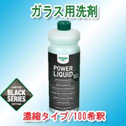 【限定販売】ウンガー(UNGER) BLACK SERIES パワーリキッド1L