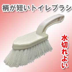 柄の短いトイレブラシ(衛生的)