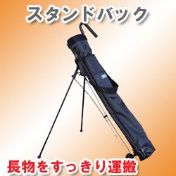 防水バック(スノコ付き)