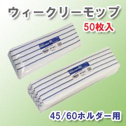 モケットモップMM450