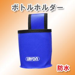 ボトルホルダー(キャニヨン可)