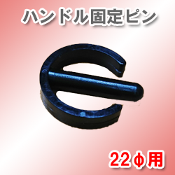 Cピン(ハンドル固定部品)