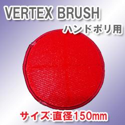 ヴェルテックスブラシ150mm(6インチ)